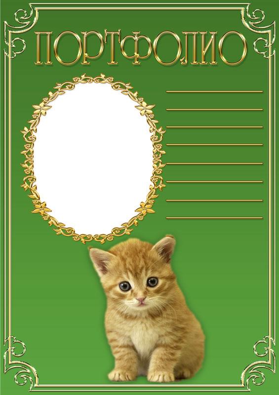 желании, шаблоны портфолио с кошками и котятами символ появляется