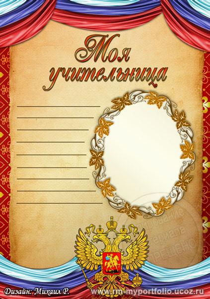ПОРТФОЛИО ДЛЯ СТАРШЕКЛАССНИКА С СИМВОЛИКОЙ РОССИИ СКАЧАТЬ БЕСПЛАТНО