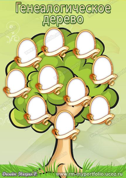 Дерево семьи сделать своими руками